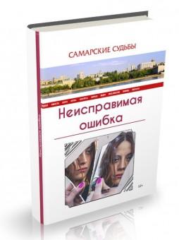 самарские судьбы http://denlit.ru