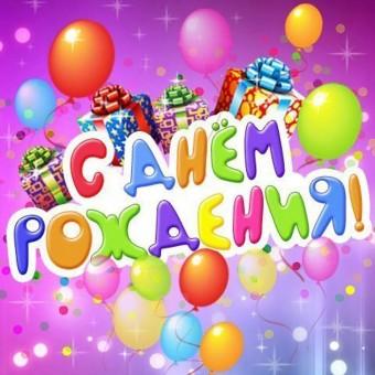 С Днем Рождения Леночка- Ведьмочка - Страница 3 148a40db597126f7e93023943fbe3115
