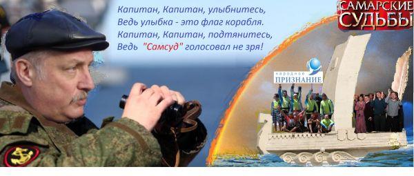 Поздравления командира корабля