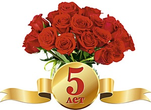 5 летний юбилей поздравление
