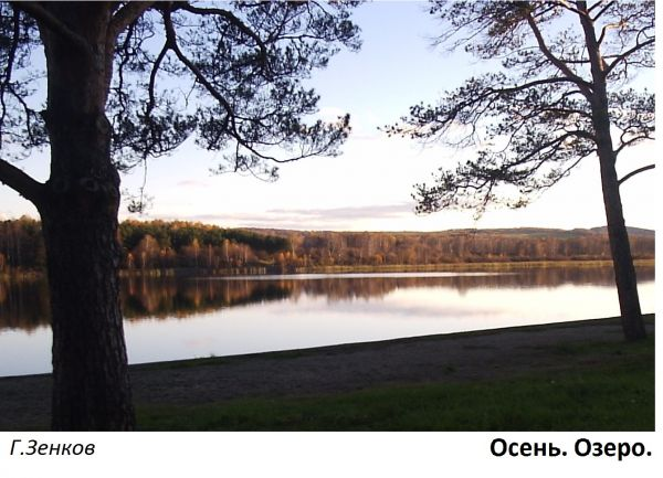 Осень. Озеро.