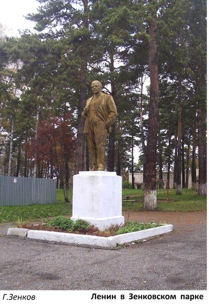 Ленин в Зенковском парке