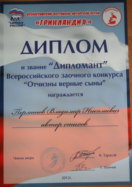 2012_Гринландия_Дипломант