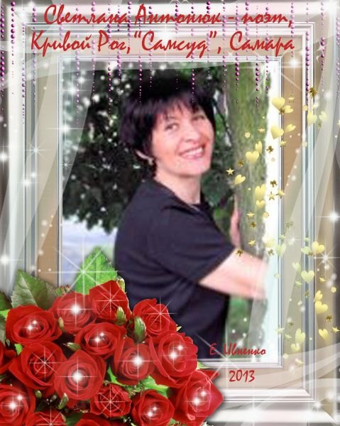 Светлана Антонюк (Александрова), поэт, Кривой Рог, Украина,