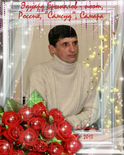 Эдуард Ерыкалов - поэт, Россия
