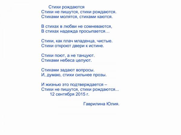Стихи рождаются.jpg