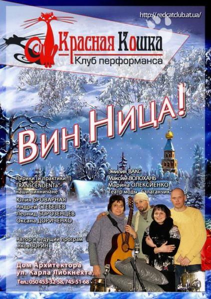 """Лирики в клубе Днепрпетровска """"Красная Кошка"""""""