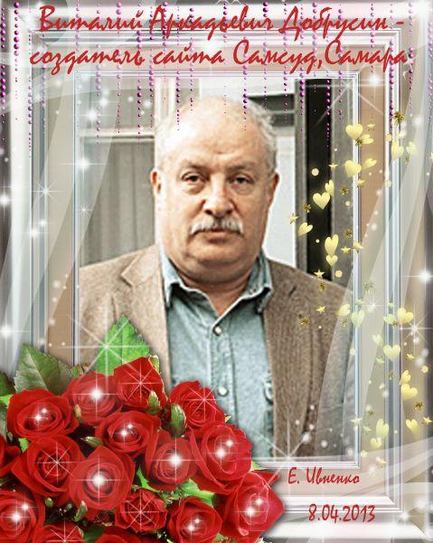 Виталий  Аркадьевич Добрусин, 25.11. 57,  Самара
