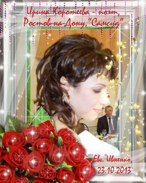 Ирина Коротеева, 29.09., поэт, Ростов-на-Дону