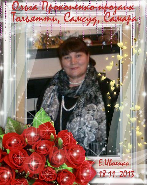 Ольга Прокопенко - прозаик, Тольятти