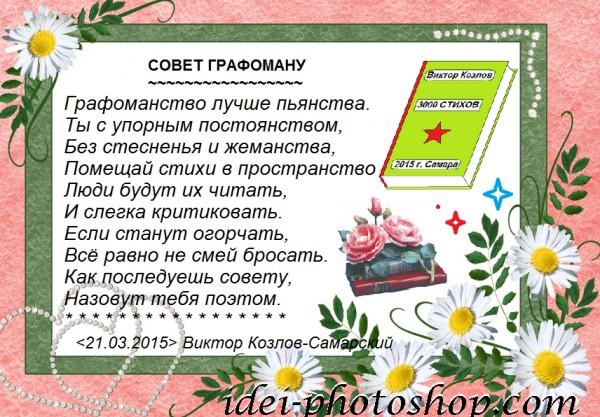 ГРАФОМАНСТВО