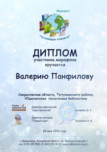 Валерий Панфилов.jpg