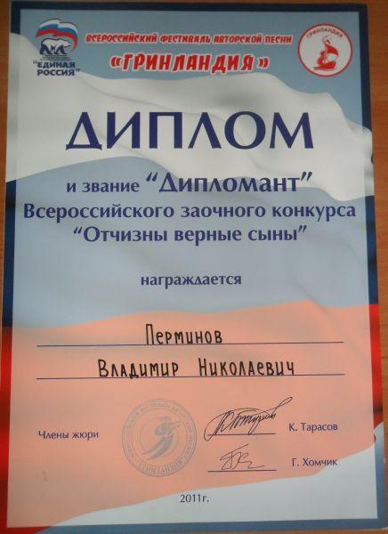 2011_Гринландия_Дипломант