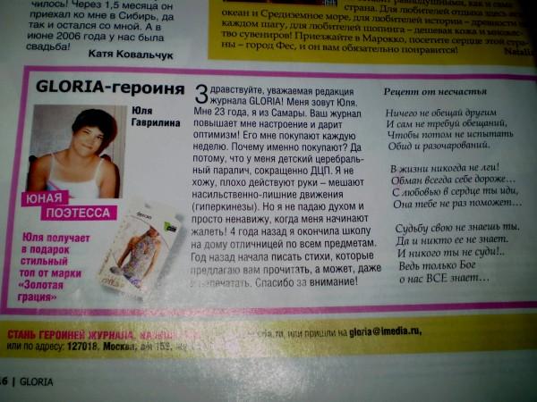 16-ая страница журнала Глория от 19-го апреля 2007 года.JPG