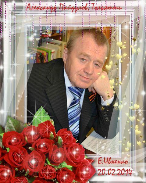 Александр  Пайдулов, Тольятти
