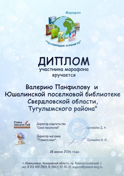 Валерию Панфилову и Юшалинской библиотеке.jpg