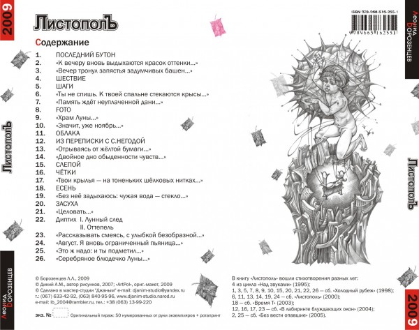 "CD ""Листополь"""