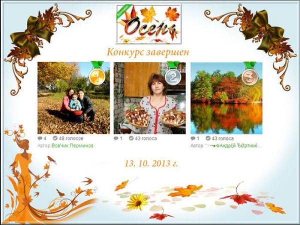Осенние мотивы_2013