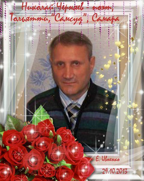 Николай Черняев, 10.11., поэт, Тольятти