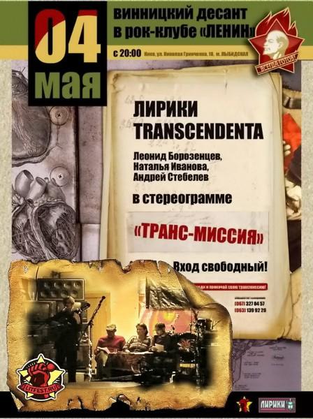 """Киевский клуб """"ЛЕНИН"""""""