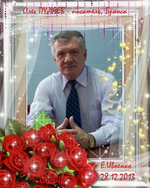 Олег Пуляев, 04. 03.47 - писатель, Брянск