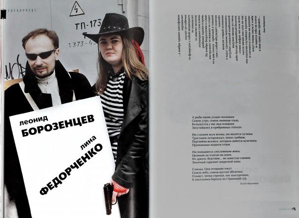 """Спецпроект """"Афиши Днепропетровска"""""""