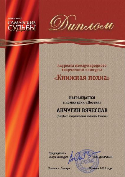 Книжная полка 2015.jpg
