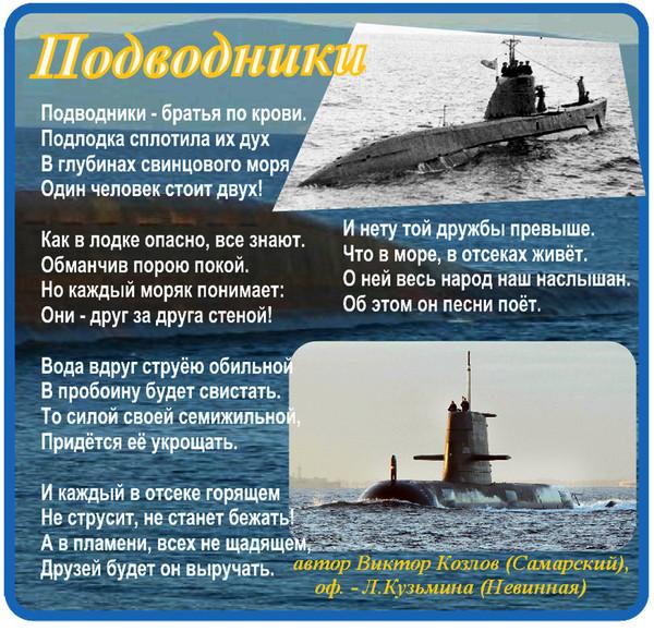 Подводники.PNG