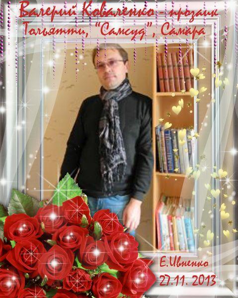 Валерий Коваленко, Тольятти, прозаик