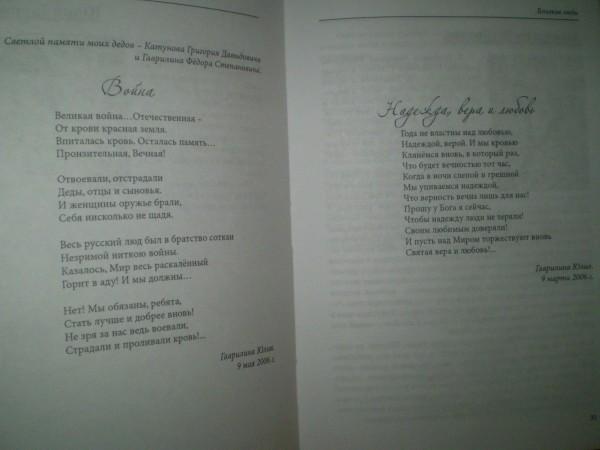 Мои стихи в сборнике Семейный альбом.JPG