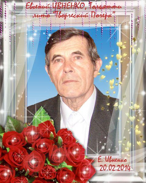 Евгений ИВНЕНКО, 20.04., Тольятти