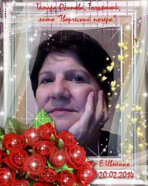 "Тамара Осипова. 23.09., Тольятти, лито ""Творческий почерк"""