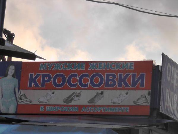 МНОГОСТРАДАЛЬНЫЙ РУССКИЙ - 2
