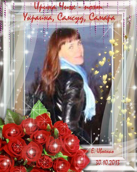 Ирина Чиж, Украина