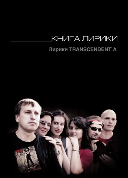 """""""Книга Лирики"""" - поэтический итог Лириков Т"""