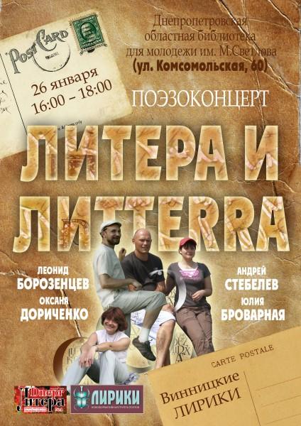 Поэзоконцерт в Днепре