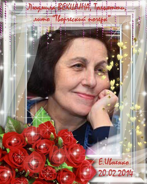Людмила Векшина, Тольятти.