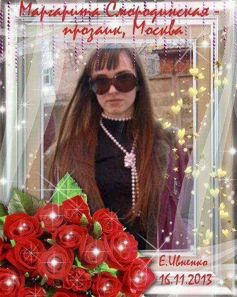 Маргарита  Смородинская, 16.09.79 - прозаик, Москва