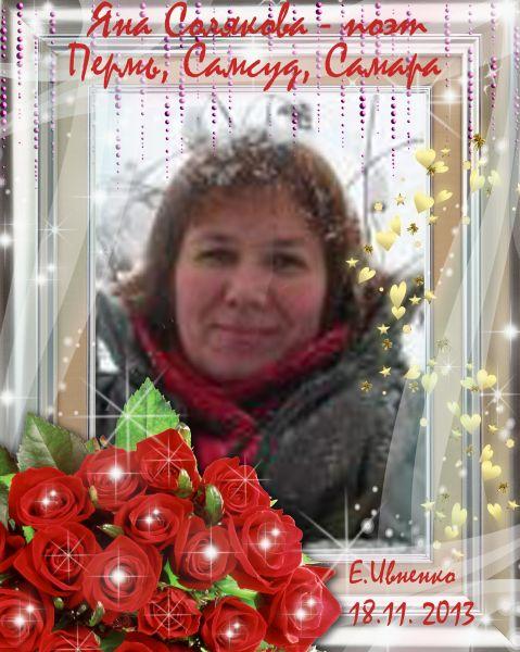 Яна Солякова - поэт, Пермь