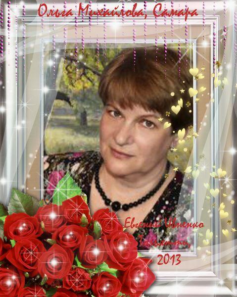 Ольга Михайлова, 28.10.,59, прозаик,  Самара